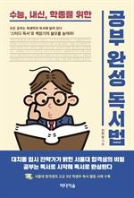 도서 이미지 - 공부완성 독서법