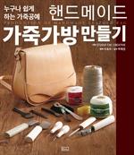 도서 이미지 - 핸드메이드 가죽가방 만들기