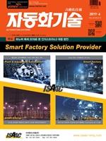 도서 이미지 - 자동화기술_2019년 6월호