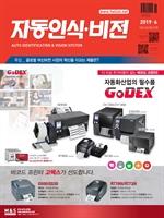 도서 이미지 - 자동인식비전_2019년 6월호
