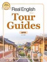 도서 이미지 - Real English for Tour Guides 실무편