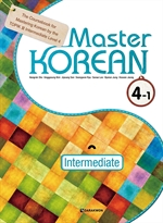 도서 이미지 - Master KOREAN 4-1 Intermediate (영어판)
