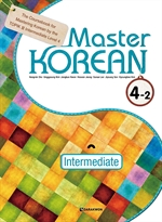 도서 이미지 - Master KOREAN 4-2 Intermediate (영어판)