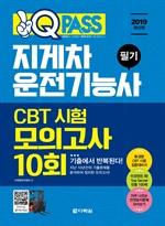 도서 이미지 - 원큐패스 지게차운전기능사 필기 CBT 시험 모의고사 10회