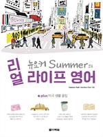 도서 이미지 - 뉴요커 Summer의 리얼 라이프 영어 (+ plus 미국 생활 꿀팁)