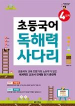 도서 이미지 - 초등국어 독해력 사다리 4단계
