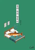 도서 이미지 - 침대 위의 열목어