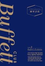 도서 이미지 - 버핏클럽 issue 2