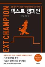 도서 이미지 - 넥스트 챔피언