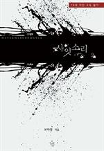 도서 이미지 - 사잇소리