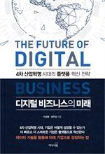 도서 이미지 - 디지털 비즈니스의 미래