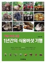 도서 이미지 - 야생 버섯 도감