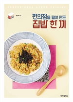도서 이미지 - 편의점을 털어 만든 집밥 한 끼