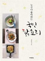 도서 이미지 - 누구나 좋아하는 국민 닭요리