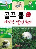 도서 이미지 - 골프 룰 이것만 알면 된다 (2019大개정)