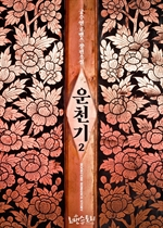 도서 이미지 - 운천기 (運天記)