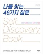 도서 이미지 - 나를 찾는 46가지 질문