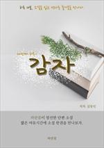 도서 이미지 - 감자-하루 10분 소설 시리즈