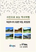 도서 이미지 - [사진으로 보는 역사여행] 독립투사의 조용한 외침, 효창공원