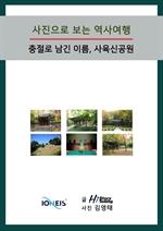 도서 이미지 - [사진으로 보는 역사여행] 충절로 남긴 이름, 사육신공원