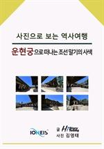 도서 이미지 - [사진으로 보는 역사여행] 운현궁으로 떠나는 조선 말기의 사색