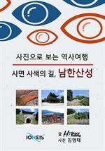 도서 이미지 - [사진으로 보는 역사여행] 사면 사색의 길, 남한산성