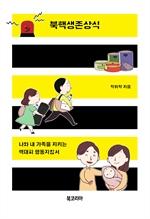 도서 이미지 - 북핵생존방식