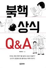 도서 이미지 - 북핵 상식 Q&A