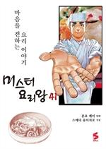 도서 이미지 - 미스터 요리왕