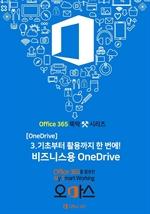 도서 이미지 - Office 365 뚝딱 시리즈 [OneDrive 편] 3. 기초부터 활용까지 한 번에! 비즈니스용 OneDrive