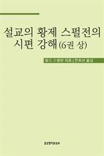 도서 이미지 - 설교의 황제 스펄전의 시편 강해 6권 상