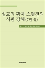 도서 이미지 - 설교의 황제 스펄전의 시편 강해 7권 상