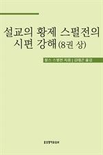 도서 이미지 - 설교의 황제 스펄전의 시편 강해 8권 상