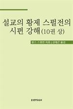 도서 이미지 - 설교의 황제 스펄전의 시편 강해 10권 상