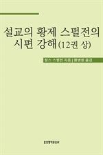도서 이미지 - 설교의 황제 스펄전의 시편 강해 12권 상
