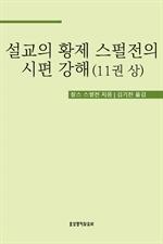 도서 이미지 - 설교의 황제 스펄전의 시편 강해 11권 상