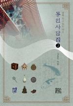도서 이미지 - 동인사담집 2