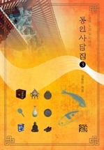 도서 이미지 - 동인사담집 3