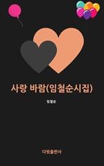 도서 이미지 - 사랑 바람(임철순 시집)