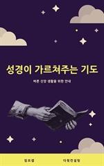 도서 이미지 - 성경이 가르쳐주는 기도