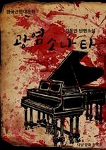 도서 이미지 - 김동인 광염소나타