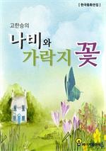 도서 이미지 - 나비와 가락지꽃