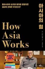 도서 이미지 - 아시아의 힘