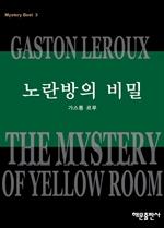 도서 이미지 - 노란방의 비밀