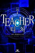 도서 이미지 - 티처(TEACHER)