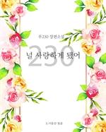 도서 이미지 - [GL] 230 (널 사랑하게 됐어)