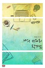 도서 이미지 - 나의 키다리 작가님