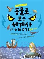 도서 이미지 - 동물로 보는 세계사 이야기 2 중ㆍ근세