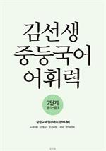 김선생 중등국어 어휘력 2단계