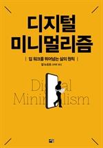 도서 이미지 - 디지털 미니멀리즘